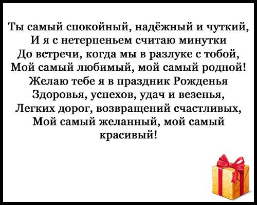 Смешные стихи С Днем Рождения мужчине - красивые, прикольные 5
