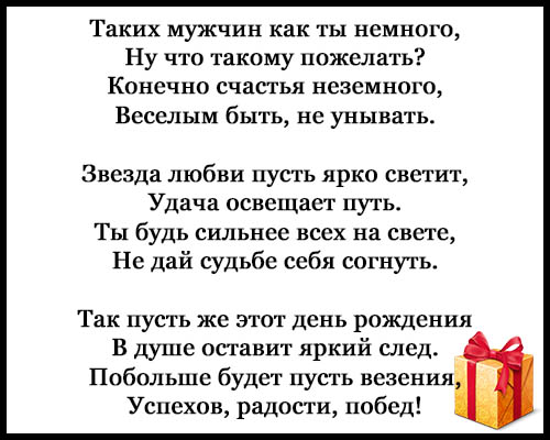 Смешные стихи С Днем Рождения мужчине - красивые, прикольные 7