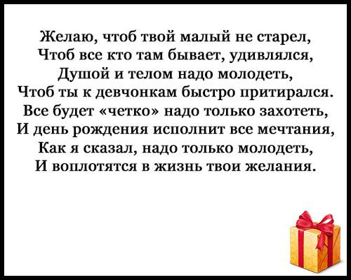 Смешные стихи С Днем Рождения мужчине - красивые, прикольные 8