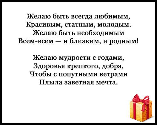 Смешные стихи С Днем Рождения мужчине - красивые, прикольные 9