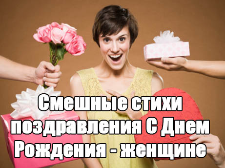 Смешные стихи поздравления С Днем Рождения - женщине, девушке заставка