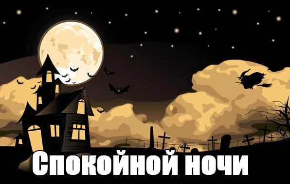 Спокойной ночи картинки - прикольные, смешные, скачать бесплатно 11