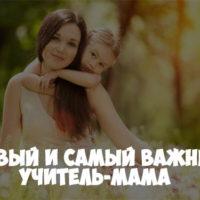 Статусы про дочку и маму со смыслом - читать бесплатно, 2017 12