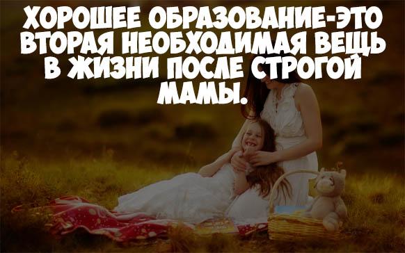 Статусы про дочку и маму со смыслом - читать бесплатно, 2017 3