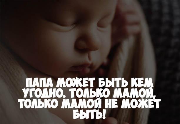 Статусы про дочку и маму со смыслом - читать бесплатно, 2017 5
