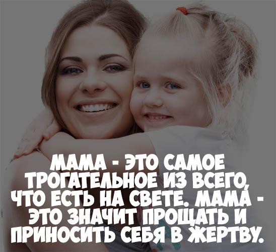 Статусы про дочку и маму со смыслом - читать бесплатно, 2017 7