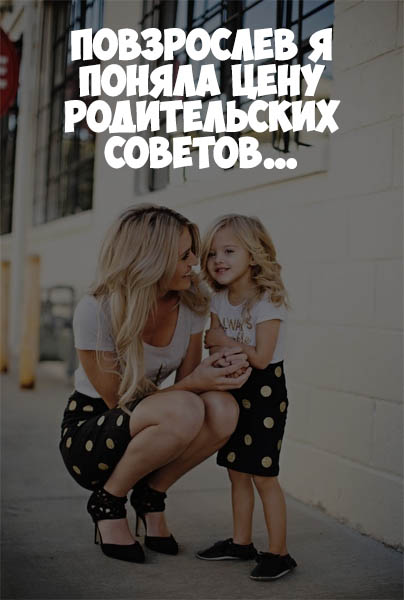 Статусы про дочку и маму со смыслом - читать бесплатно, 2017 8