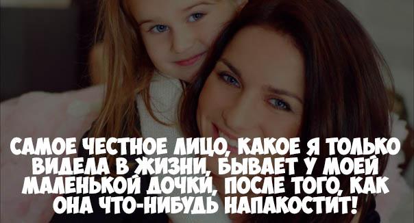 Статусы про дочку - красивые, прикольные, интересные, со смыслом 12