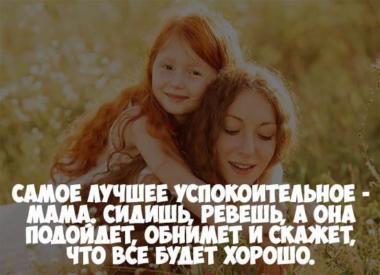 Статусы про маму и дочку - красивые, прикольные, удивительные 4