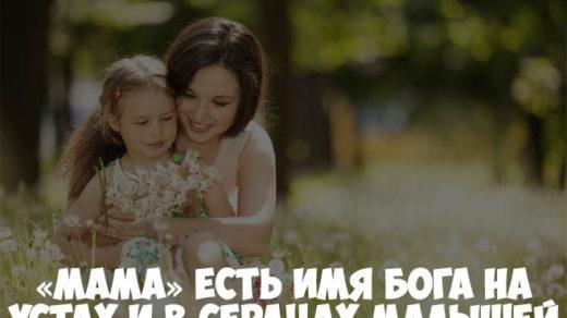 Статусы про маму и дочку - красивые, прикольные, удивительные 8