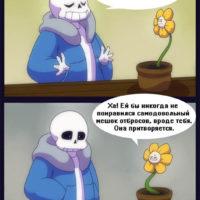 Undertale комиксы на русском - читать бесплатно, прикольные, красивые 6