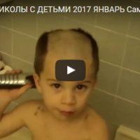 Видео приколы про детей до слез - новые, свежие, 2017