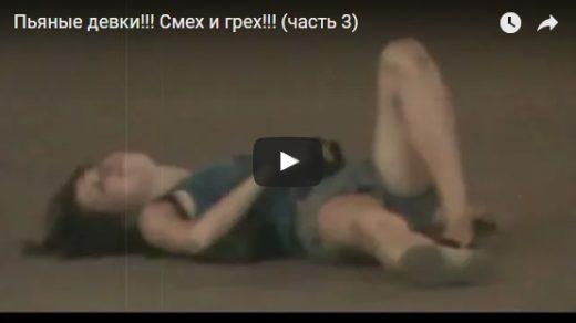 Видео приколы про пьяных девушек - смешные, ржачные, новые