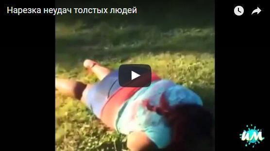 Видео приколы про толстых людей - смешные, забавные, веселые