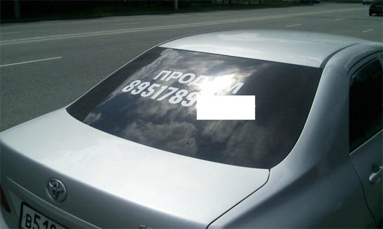Как продать подержанный автомобиль - основные советы и способы 2