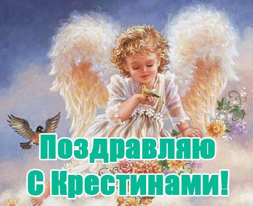 Картинки поздравления с Крещением ребенка - красивые, интересные 10