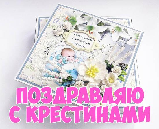 Картинки поздравления с Крещением ребенка - красивые, интересные 5