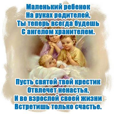 С крестинами сыночка открытка