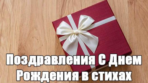 Поздравления С Днем Рождения в стихах - красивые, прикольные, до слез заставка