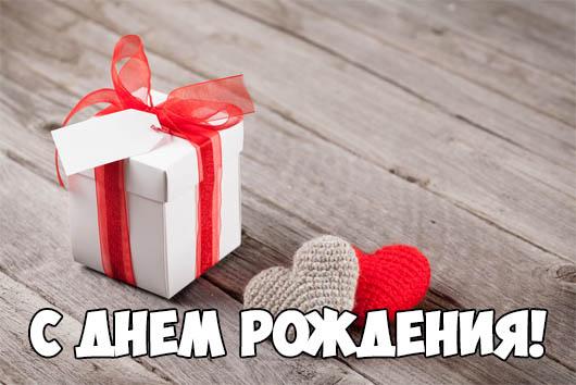 Поздравления С Днем Рождения - картинки, красивые, забавные 3