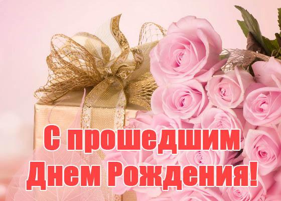 Поздравления с прошедшим Днем Рождения женщине - красивые, интересные 1