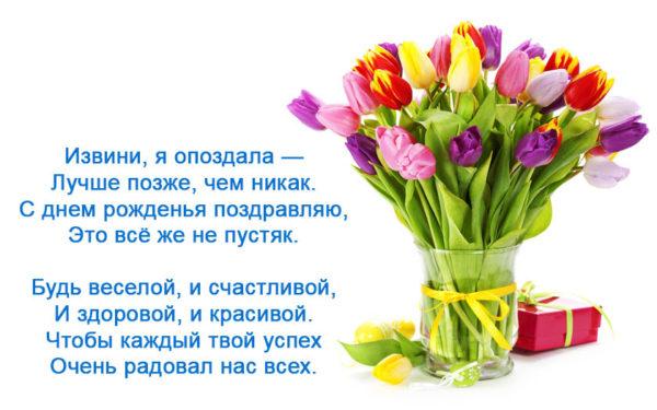 Поздравление с прошедшим днем рождения женщине открытка