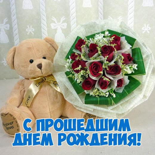 Поздравления с прошедшим Днем Рождения женщине - красивые, интересные 12