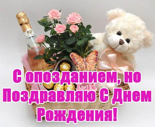 Поздравления с прошедшим Днем Рождения женщине - красивые, интересные 7
