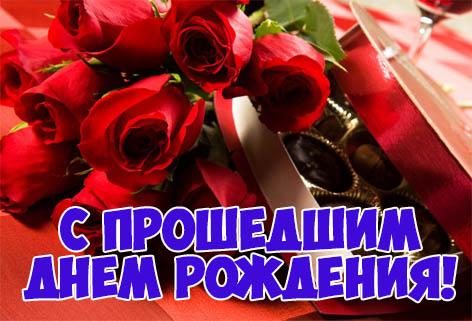 Поздравления с прошедшим Днем Рождения женщине - красивые, интересные 9