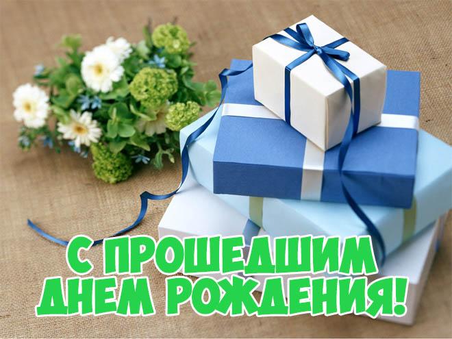 Поздравления с прошедшим Днем Рождения - красивые, прикольные 8