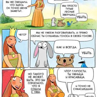 Прикольные комиксы про принцесс - смотреть бесплатно, смешные, забавные 5