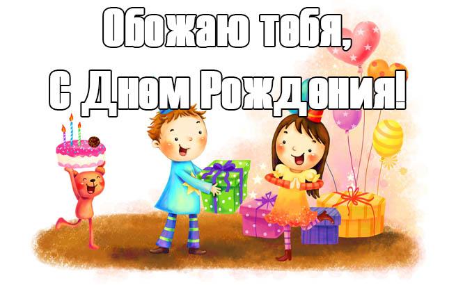 Скачать бесплатно картинки - С Днем Рождения подруга, красивые 10