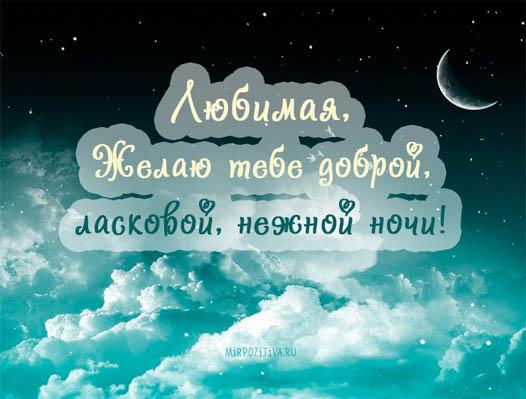 Скачать бесплатно картинки спокойной ночи любимая - красивые, прикольные 8