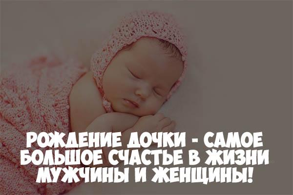 Скачать бесплатно статусы про рождение дочки - красивые, прикольные 10