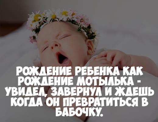 Скачать бесплатно статусы про рождение дочки - красивые, прикольные 6