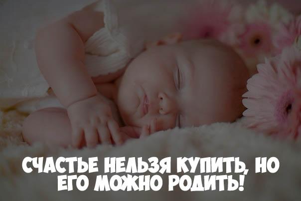 Скачать бесплатно статусы про рождение дочки - красивые, прикольные 8
