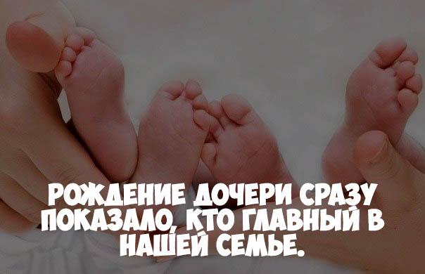Скачать бесплатно статусы про рождение дочки - красивые, прикольные 9