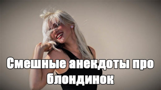 Смешные анекдоты про блондинок - свежие, новые, короткие, веселые заставка