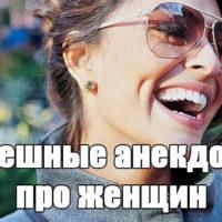 Смешные анекдоты про женщин - ржачные, веселые, новые, свежие заставка