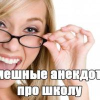 Смешные анекдоты про школу - читать бесплатно, без регистрации заставка