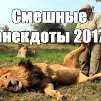 Смешные анекдоты 2017 - новые, свежие, прикольные, веселые заставка