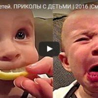 Смешные видео про маленьких детей - прикольные, веселые
