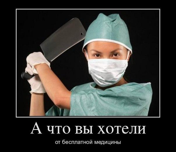 Смешные демотиваторы про врачей - новые, свежие, прикольные 13