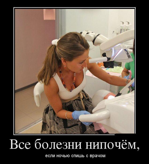 Смешные демотиваторы про врачей - новые, свежие, прикольные 5