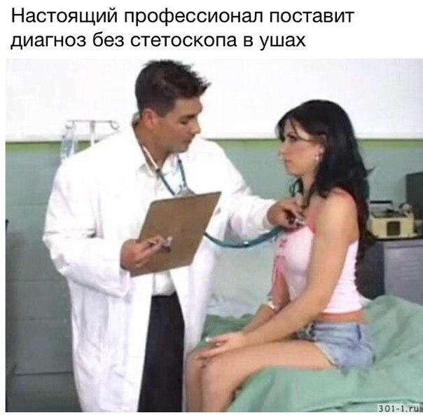 Смешные картинки про врачей - веселые, прикольные, ржачные 8