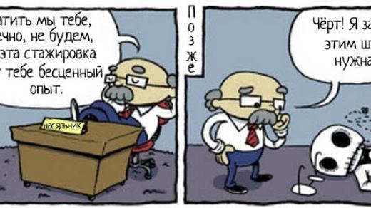 Смешные картинки про начальника - забавные, веселые, прикольные 11