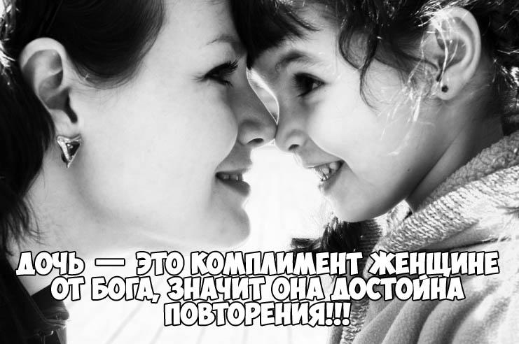 Статусы про дочку - красивые со смыслом, интересные, мудрые 12