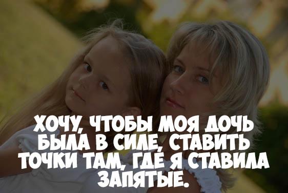Статусы про дочку - красивые со смыслом, интересные, мудрые 4
