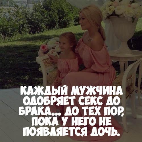 Статусы про дочку - красивые со смыслом, интересные, мудрые 6