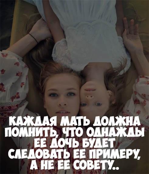 Картинки со статусами о дочери